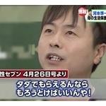 中国人「日本国籍ゲットしたで」→「親戚48人呼ぶで」→空港から役所に直行、全員で生活保護申請
