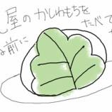 『火曜です平成最後の日です(本体休み)』の画像