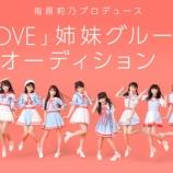 『[速報] イコラブの姉妹グループオーディションを開催決定!!【=LOVE(イコールラブ)】』の画像