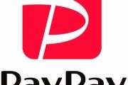 【悲報】PayPayが還元率がメッチャ渋くなってきた・・・