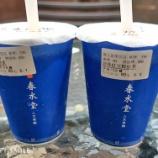 『小籠包を食べる旅2019:春水堂でタピるw』の画像
