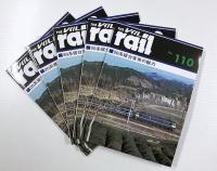 『Rail No.110の増刷完了のお知らせ』の画像