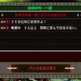 『邪神の宮殿 一獄 2月10日~』の画像