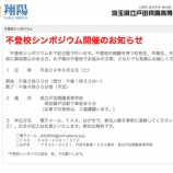 『(埼玉新聞)生徒自ら経験語る 戸田翔陽高 来月9日 不登校シンポジウム』の画像