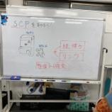 『SCPを考えてみよう』の画像