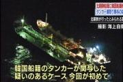 韓国政府が韓国船籍タンカーの瀬取り関与を否定 小野寺防衛相は不信感「公海上の接舷は普通ではない」