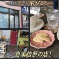 「中古絵本とコーヒーの店 キリン」は自家焙煎のコーヒーを提供!