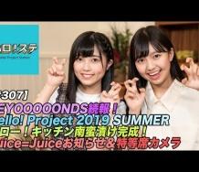 『【ハロ!ステ#307】BEYOOOOONDS続報!、Hello! Project SUMMER LIVE、ハロー!キッチン、Juice=Juice お知らせ&特等席! MC:島倉りか&西田汐里』の画像