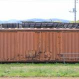 『放置貨車 ワム80000形ワム187538』の画像