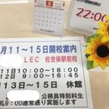 『佐世保駅前校 8月営業時間のお知らせ』の画像