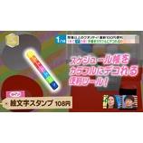 『SmaSTATION 2015年5月23日放送 想像以上のクオリティ! 最新100円便利グッズ14 のメモ』の画像
