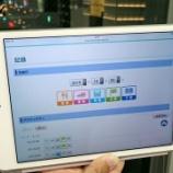 『WEBアプリケーション開発者(PG)を募集中!』の画像