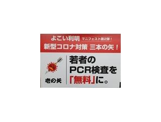 横井利明マニフェスト第2弾 「新型コロナ対策 三本の矢」