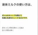 東京が1000本提供した「液体ミルク」使われず放置へ 北海道「使用例が無く、住民に提供できない」