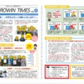「Growin Times Vol.21」を発行しました