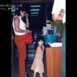 『【乃木坂46】齋藤飛鳥の母親、初めてテレビで素顔を公開!!!!』の画像