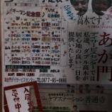 『あか門デイサービスセンター♡オープン』の画像