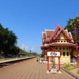 『タイ皇室専用の待合室が残るホアヒン駅へ向かいます』の画像