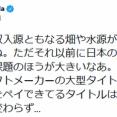 バンナム原田氏「大手ソフトメーカーの大型タイトルにおいて国内市場だけで開発費をペイできてるタイトルはまず無い」