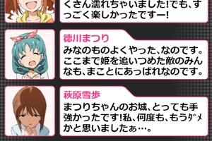 【グリマス】復刻「風雲!アイドルキャッスル!」ショートストーリーまとめ