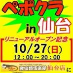 爬虫類倶楽部仙台店ブログ