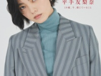 【元欅坂46】最新の平手友梨奈がイケメンすぎる件... ※画像あり
