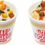 『日清食品 カップヌードル味のソフトクリーム発売』の画像