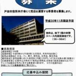 『戸田市では市役所地下1階で売店を運営くださる事業者の方を募集しています』の画像