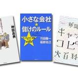 『おすすめのマーケティング本(その2)【856日目】』の画像