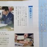 『【大映ミシンが広報せきの<関心 Seki Gocoro>の5月号に掲載されました】コロナ対策としてのマスク作りワークショップの記事が掲載されました!』の画像