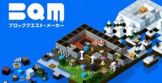 Switch版『BQM ブロッククエスト・メーカー』、ユーザーが作った公開ダンジョン数が3000を突破!