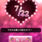 【モバマス】7月22日は佐藤心の誕生日です!