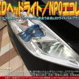 『LEDヘッドライト/NPOエコレボ』の画像