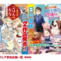 フェア&特典詳細→大家族四男7兎田士郎の不思議なテディベア