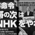 【ありがとうガースー】菅総理「携帯の次はNHKを殺れ」「受信料下げろ」「チャンネルが多すぎる」