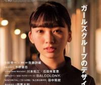 【欅坂46】「デザインノート」さとし表紙キタ━━━(゚∀゚)━━━!!