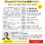 『\お申込みはお早めに/ 2回のレッスンで自社チャンネルができる! 『iPhoneだけでYouTube動画マスター』開催決定』の画像