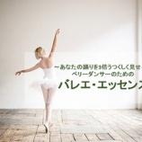 『あなたの踊りを三倍うつくしく見せるために。『バレエ・エッセンス』のコンテンツ。』の画像