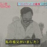 『櫻井翔の祖父・櫻井三男さんが新聞記者で戦後のパプアニューギニアで遺体収集活動を取材していた【画像】』の画像