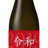 『【数量限定】祝いの席に相応しい大吟醸酒「大関 大吟醸720ml瓶詰(令和)」』の画像