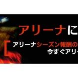『【マスカーズウォー】「アリーナに集合せよ!」キャンペーンのご案内』の画像