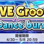 【デレステ】イベント「LIVE Groove Dance burst」開催!イベント限定SR「アナスタシア」「中野有香」
