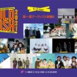 『【ライブ情報】2021.5/2(日)GOLD RUSH 2021 出演決定!』の画像