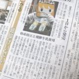 『【柳ヶ瀬プリン】7月29日中日新聞岐阜県版に載ってます!』の画像