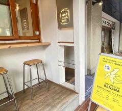 新潟初上陸!期間限定!大阪で人気のバナナジュース専門店『北新地バナナ』が新潟駅前『Sandwich Box(サンドウィッチボックス)』内にオープンするらしい。8月13日〜。