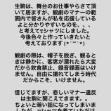 『【元乃木坂46】生駒里奈、ファンの観覧マナー違反について言及!!!『客席が濡れたら大変だから飲食禁止、観劇の際は帽子を脱ぎ、見るときは静かに、録音録画はいけません・・・』』の画像