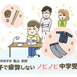 『中学受験ナビの連載記事 第4回が公開されました!』の画像