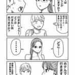 早坂ケイゴのギャグ漫画ブーローグ