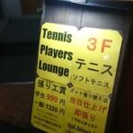 ふじみ野市上福岡駅前のテニス、ソフトテニスガット張り店    テニスプレイヤーズ ラウンジ