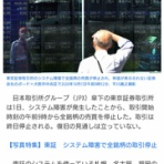 snowfieldの日本株投資、日本株予想